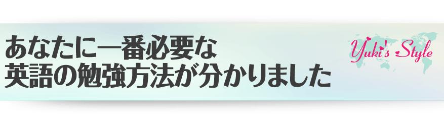 Yuki式英会話勉強法